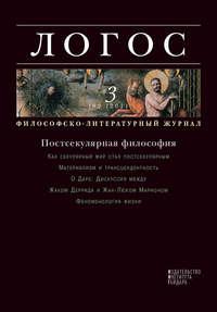 Отсутствует - Журнал «Логос» &#84703/2011
