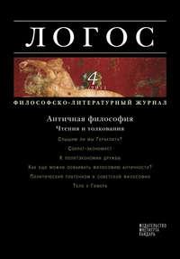 Отсутствует - Журнал «Логос» №4/2011