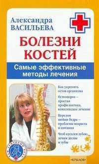 Александра Васильева Болезни костей. Самые эффективные методы лечения