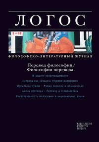 Отсутствует - Журнал «Логос» №5-6/2011