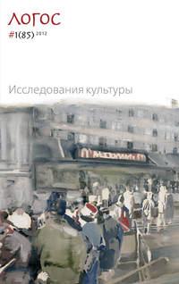 Отсутствует - Журнал «Логос» №1/2012
