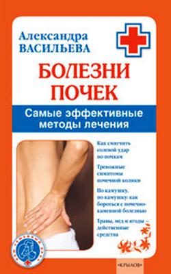 Александра Васильева Болезни почек. Самые эффективные методы лечения