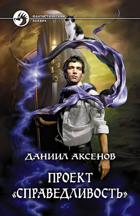 Даниил Аксенов Проект «Справедливость» алла полянская если желания не сбудутся