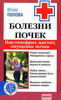 Попова, Юлия  - Болезни почек. Пиелонефрит, цистит, опущение почки
