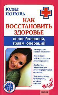 Юлия Попова Как восстановить здоровье после болезней, травм, операций falcaro куртка