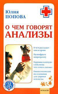 Юлия Попова - О чем говорят анализы