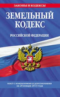 - Земельный кодекс Российской Федерации. Текст с изменениями и дополнениями на20 января 2013года
