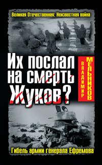 Мельников, Владимир  - Их послал на смерть Жуков? Гибель армии генерала Ефремова