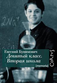 Бунимович, Евгений  - Девятый класс. Вторая школа