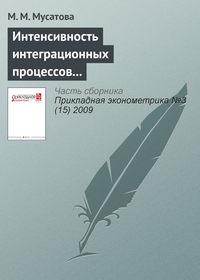 Мусатова, М. М.  - Интенсивность интеграционных процессов российских компаний в 2001—2004 гг.: эконометрическая оценка