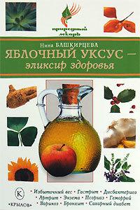 Нина Башкирцева - Яблочный уксус – эликсир здоровья