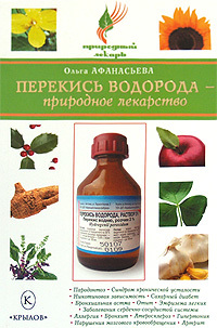 Ольга Афанасьева Перекись водорода – природное лекарство мумие природное лекарство