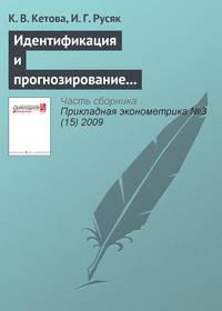 Кетова, К. В.  - Идентификация и прогнозирование обобщающих показателей развития региональной экономической системы