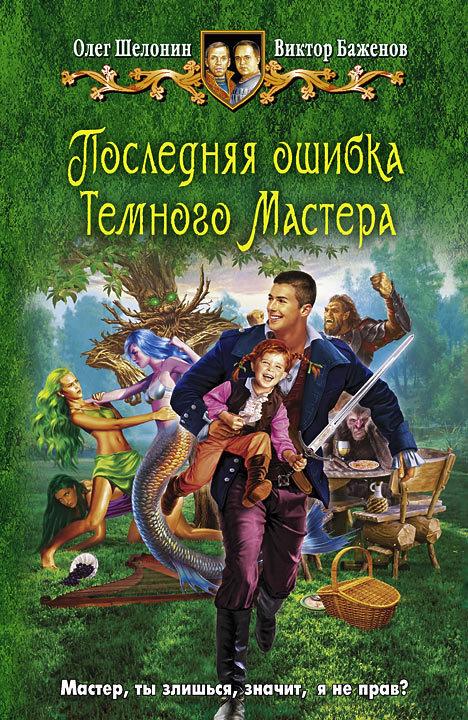 бесплатно книгу Олег Шелонин скачать с сайта