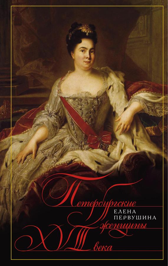 Петербургские женщины XVIII века изменяется внимательно и заботливо
