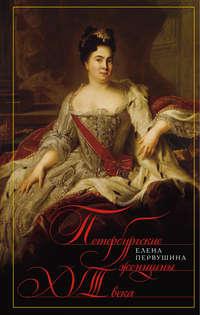 Первушина, Елена  - Петербургские женщины XVIII века