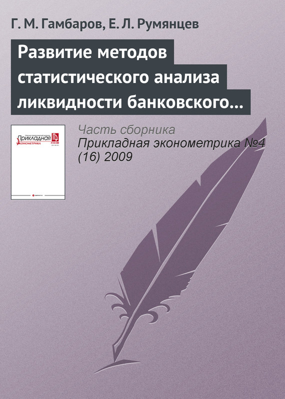 Г. М. Гамбаров