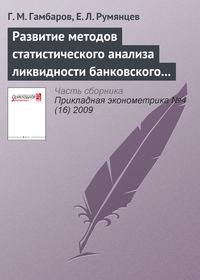 Гамбаров, Г. М.  - Развитие методов статистического анализа ликвидности банковского сектора