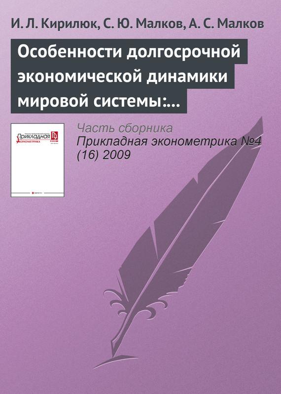 интригующее повествование в книге И. Л. Кирилюк