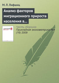 Лифшиц, М. Л.  - Анализ факторов миграционного прироста населения в России как основание для оптимальной иммиграционной политики
