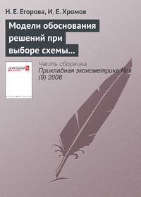 Егорова, Н. Е.  - Модели обоснования решений при выборе схемы налогообложения малого предприятия