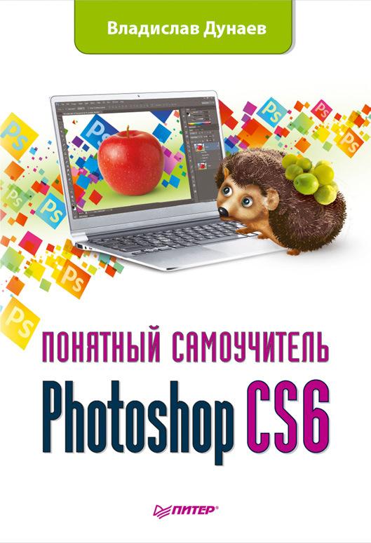 Photoshop CS6 - Владислав Дунаев
