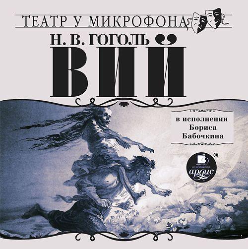Николай Гоголь Вий в исполнении Бориса Бабочкина макаров николай андреевич