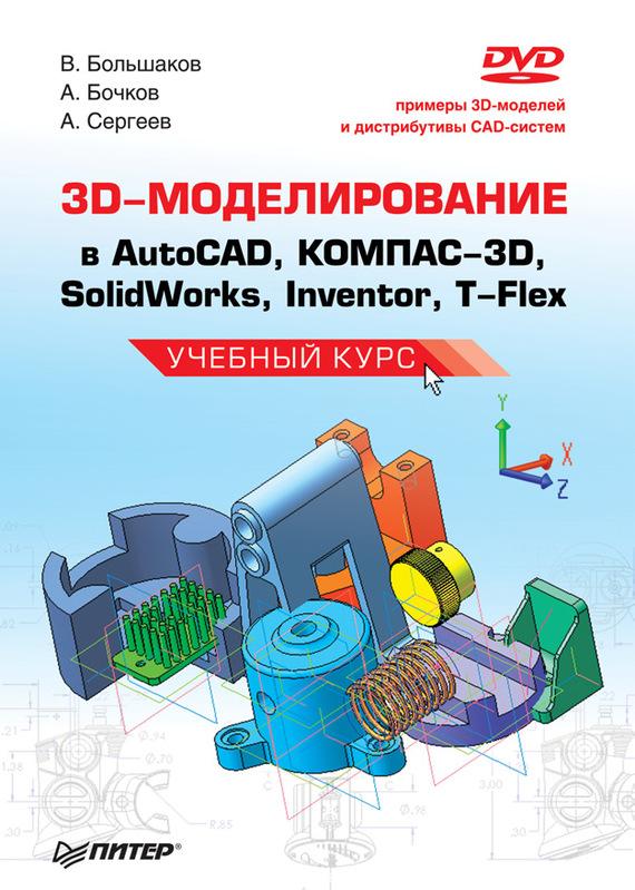 3d моделирование книги скачать бесплатно