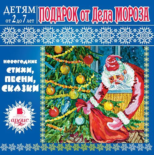 Л.А. Яртова Подарок от Деда Мороза
