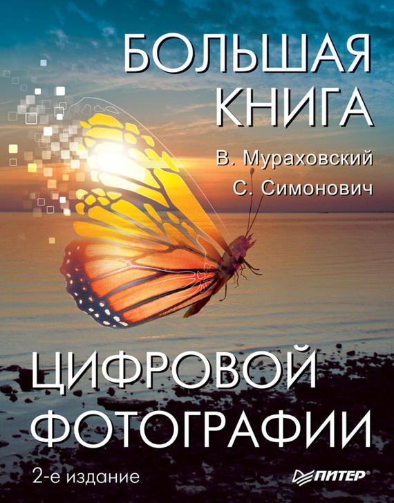 Виктор Мураховский Большая книга цифровой фотографии книги издательство аст большая книга о фотографии