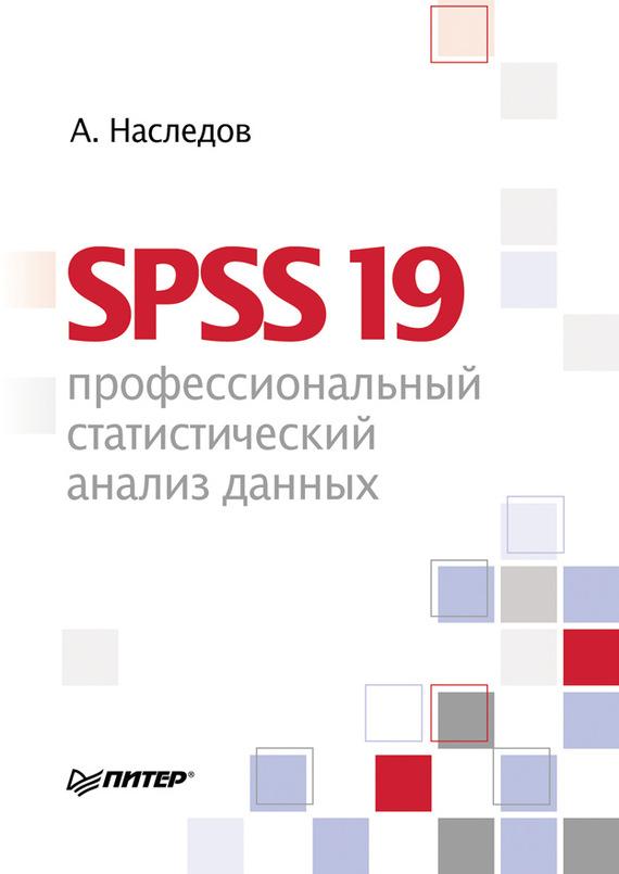 SPSS 19. Профессиональный статистический анализ данных