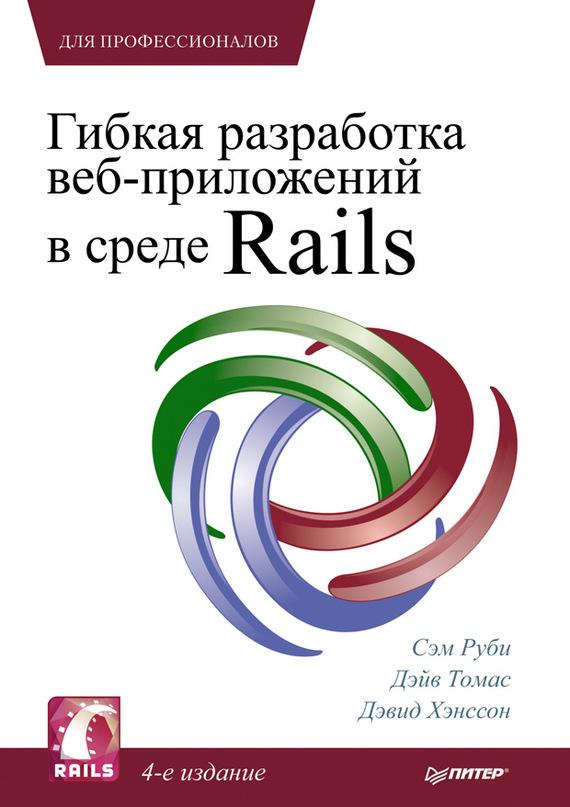 Сэм Руби Гибкая разработка веб-приложений в среде Rails сэм руби rails 4 гибкая разработка веб приложений