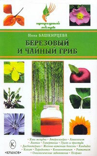 Нина Башкирцева - Березовый и чайный гриб
