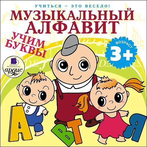 Л.А. Яртова Музыкальный алфавит. Учим буквы россия и мир глазами друг друга из истории взаимовосприятия