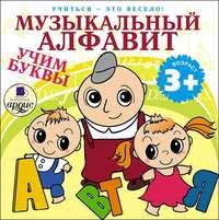 Л.А. Яртова - Музыкальный алфавит. Учим буквы