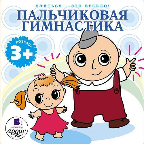 Л.А. Яртова Пальчиковая гимнастика аква гимнастика для детей