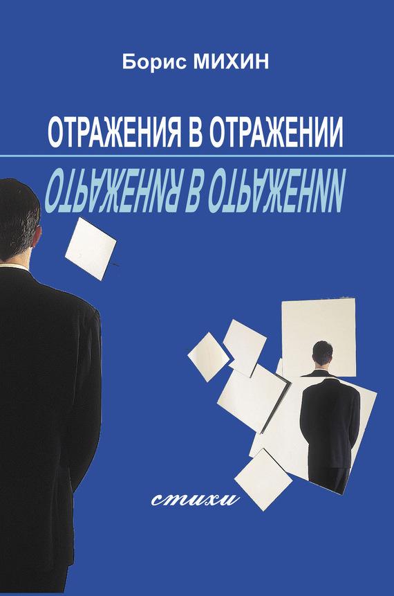 напряженная интрига в книге Борис Михин