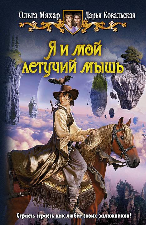Ольга Мяхар - Я и мой летучий мышь