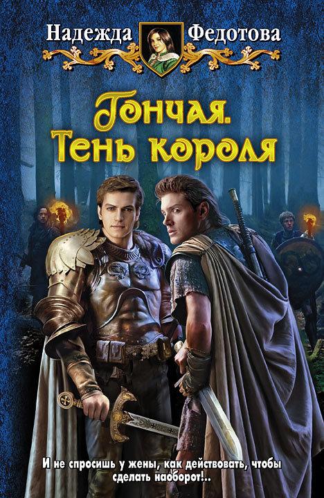 Скачать Надежда Федотова бесплатно Тень короля