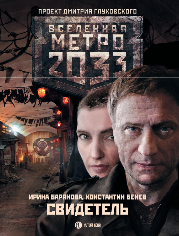 Ирина Баранова Свидетель харитонов ю в метро 2033 на краю пропасти