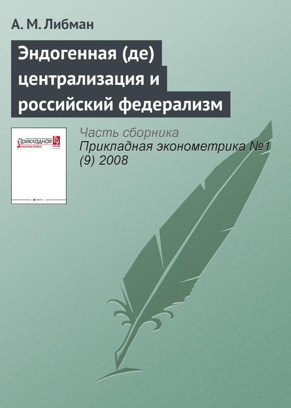 А. М. Либман бесплатно