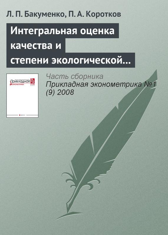 Л. П. Бакуменко Интегральная оценка качества и степени экологической устойчивости окружающей среды региона (на примере Республики Марий Эл)