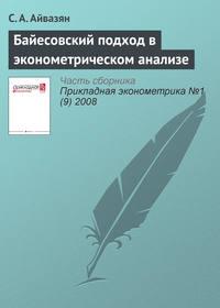 Айвазян, С. А.  - Байесовский подход в эконометрическом анализе