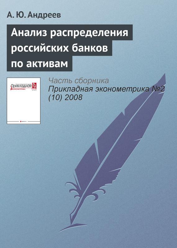 Обложка книги Анализ распределения российских банков по активам, автор Андреев, А. Ю.