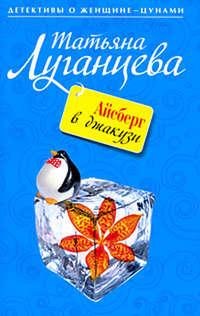 Луганцева, Татьяна  - Айсберг в джакузи