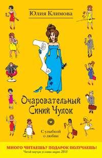 Климова, Юлия  - Очаровательный Синий Чулок