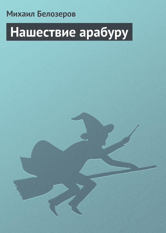 Михаил Белозеров Нашествие арабуру михаил белозеров черные ангелы