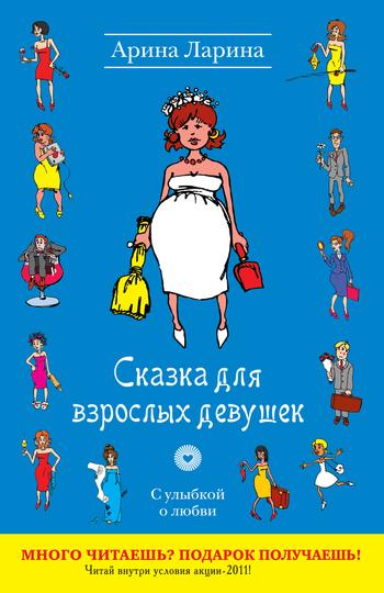 Обложка книги Сказка для взрослых девушек, автор Ларина, Арина