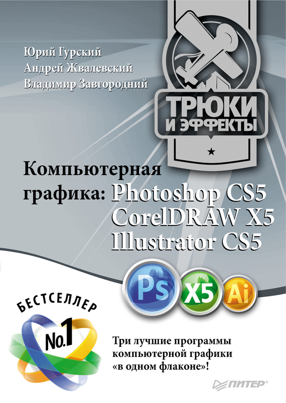 Владимир Завгородний Компьютерная графика. Photoshop CS5, CorelDRAW X5, Illustrator CS5. Трюки и эффекты new crazy toys star wars the force awakens kylo ren pvc action figure brinquedos figuras anime collectible kids toys 22cm