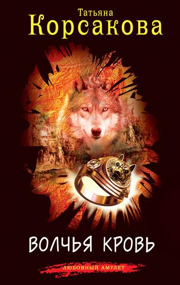 Скачать Волчья кровь бесплатно Татьяна Корсакова